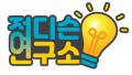 정디슨 연구소 Logo