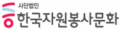 사단법인 한국자원봉사문화 Logo