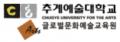 추계예술대학교 글로벌문화예술교육원 Logo