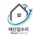 태산집수리 Logo