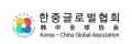 한중글로벌협회 Logo