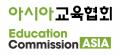 사단법인아시아교육협회 Logo