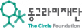 동그라미재단 Logo
