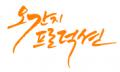 오간지프로덕션 Logo