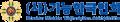 기능한국인회 Logo