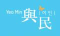 여민 Logo