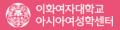 아시아여성학센터 Logo