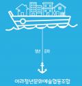아라청년문화예술협동조합 Logo