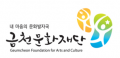 재단법인 금천문화재단 Logo