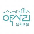 약사명동 도시재생현장지원센터 Logo