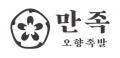 만점족 Logo