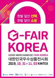 대한민국우수상품전시회(2019 G-FAIR KOREA)