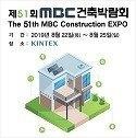 제51회 MBC 건축박람회