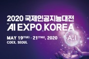 2020 국제인공지능대전