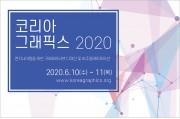 코리아 그래픽스 2020