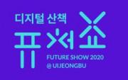 디지털 산책 퓨처쇼 2020