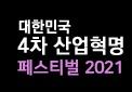 대한민국 4차 산업혁명 페스티벌 2021