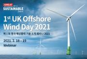 제1회 영국 해상풍력 기술 소개 웨비나 2021