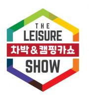 2021 더레저쇼 차박 & 캠핑카쇼