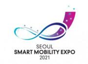 2021 서울 스마트 모빌리티 엑스포(SSME 2021)