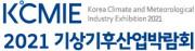 2021 기상기후산업 박람회