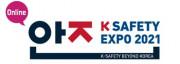 2021 대한민국 안전산업박람회