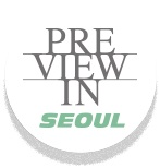 프리뷰 인 서울 2021